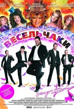 Постер фильма Весельчаки (2009)
