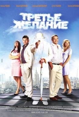 Постер фильма Третье желание (2009)