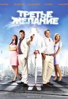 Третье желание (2009)