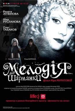 Постер фильма Мелодия для шарманки (2009)