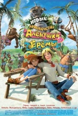 Постер фильма Новые приключения Аленушки и Еремы (2009)