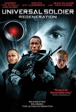 Постер фильма Универсальный солдат 3: Возрождение (2009)