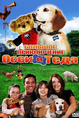 Постер фильма Большое приключение Осси и Теда (2009)