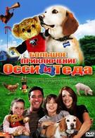 Большое приключение Осси и Теда (2009)