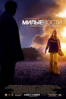 Постер фильма Милые кости (2009)