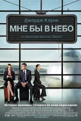 Постер фильма Мне бы в небо (2009)