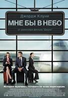 Мне бы в небо (2009)