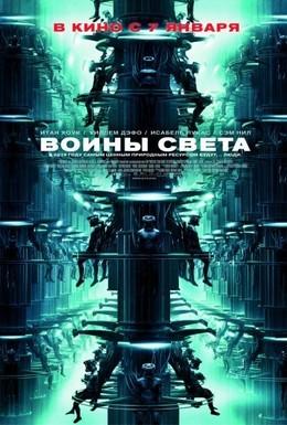 Постер фильма Воины света (2009)