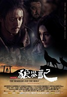 Воин и Волк (2009)