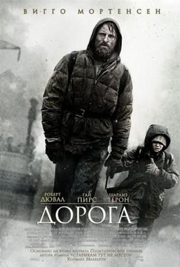 Постер фильма Дорога (2009)