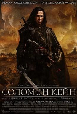 Постер фильма Соломон Кейн (2009)
