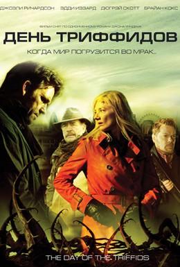Постер фильма День Триффидов (2009)