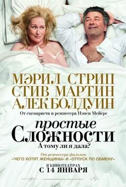 Постер фильма Простые сложности (2009)