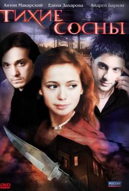 Постер фильма Тихие сосны (2009)