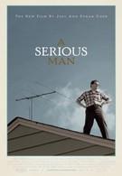 Серьёзный человек (2009)