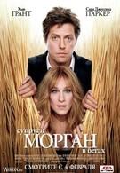 Супруги Морган в бегах (2009)