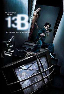 Постер фильма 13Б: У страха новый адрес (2009)