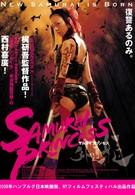 Самурай-принцесса (2009)