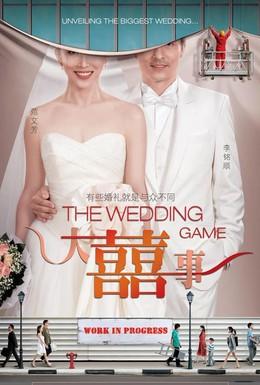 Постер фильма Брачные игры (2009)
