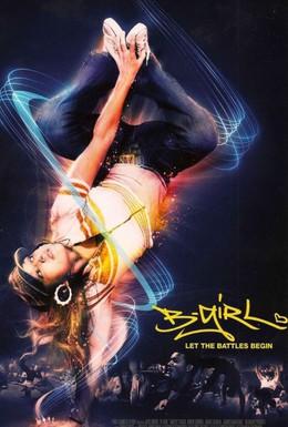 Постер фильма Бигёрл (2009)