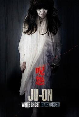 Постер фильма Проклятие: Старуха в белом (2009)