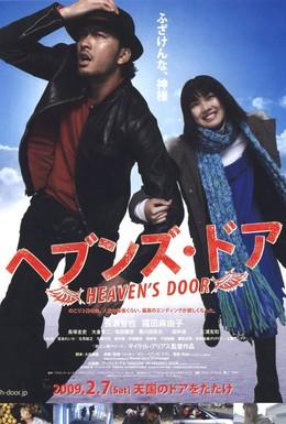 Постер фильма Небесные врата (2009)