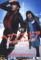 Небесные врата (2009)