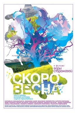 Постер фильма Скоро весна (2009)