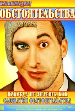 Постер фильма Обстоятельства (2009)
