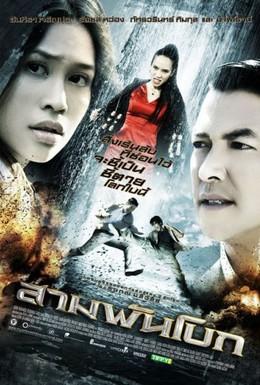 Постер фильма Святыня (2009)