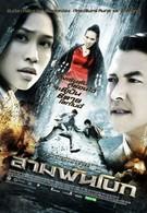 Святыня (2009)