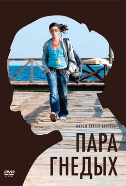 Постер фильма Пара гнедых (2009)