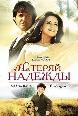 Постер фильма Не теряй надежды (2009)
