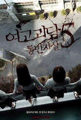 Постер фильма Шепот стен 5 (2009)