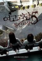 Шепот стен 5 (2009)