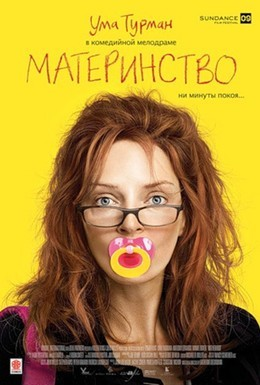 Постер фильма Материнство (2009)