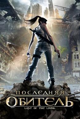 Постер фильма Последняя обитель (2009)