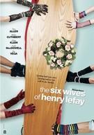 Шесть жён Генри Лефэя (2009)