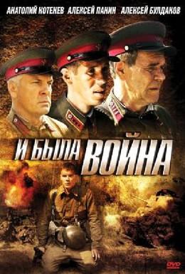 Постер фильма И была война (2009)