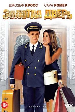 Постер фильма Золотая дверь (2009)