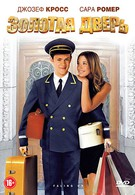 Золотая дверь (2009)