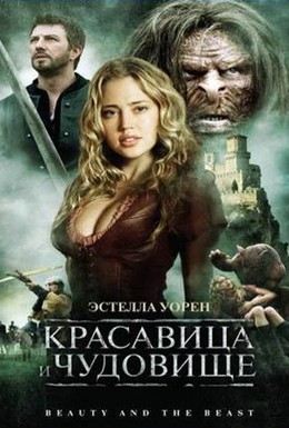 Постер фильма Красавица и чудовище (2009)