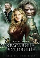 Красавица и чудовище (2009)