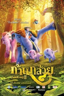 Постер фильма Король Слон 2 (2009)