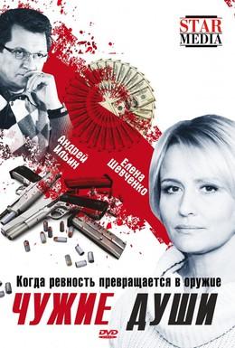 Постер фильма Чужие души (2009)