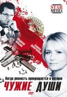 Чужие души (2009)