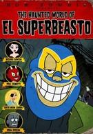 Призрачный мир Эль Супербисто (2009)
