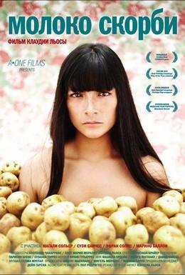 Постер фильма Молоко скорби (2009)