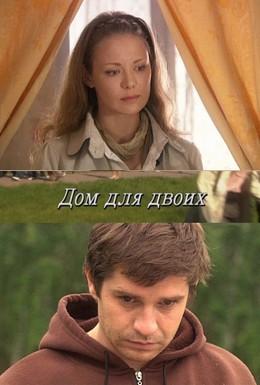 Постер фильма Дом для двоих (2009)