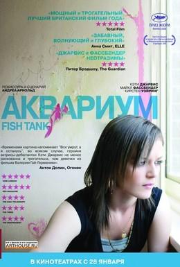 Постер фильма Аквариум (2009)